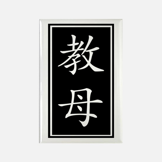 Godmother (Chinese Character) Rectangle Magnet