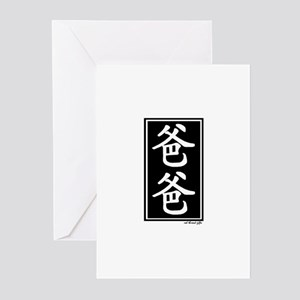 Dad (Chinese Character) Greeting Cards