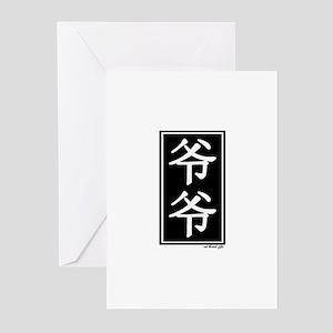Grandpa (Ye Ye) Chinese Character Greeting Cards