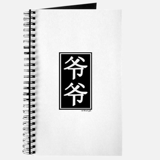 Grandpa (Ye Ye) Chinese Character Journal