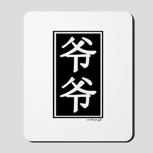 Grandpa (Ye Ye) Chinese Character Mousepad