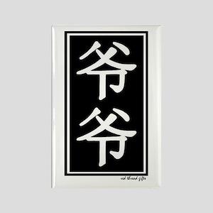 Grandpa (Ye Ye) Chinese Character Rectangle Magnet