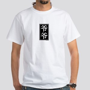 Grandpa (Ye Ye) Chinese Character White T-Shirt