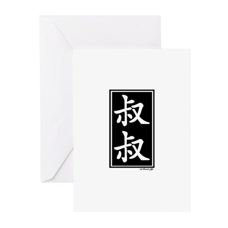 Uncle (Chinese Character) Greeting Cards
