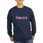Geek Happy Valentine's Day Long Sleeve Dark T-Shir