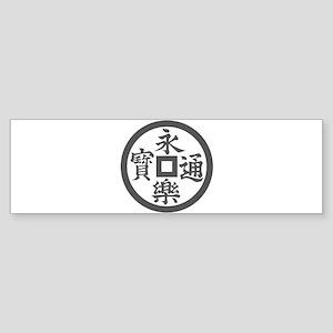 Eiraku(DG) Sticker (Bumper)