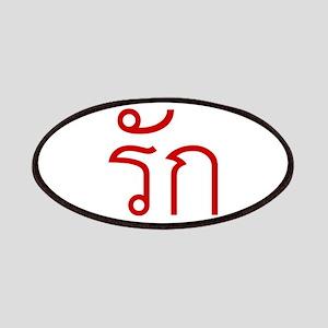 Love / Rak Thai Language Patches