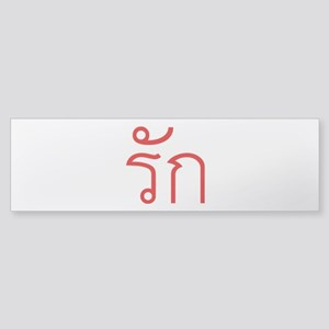 Love / Rak Thai Language Sticker (Bumper)