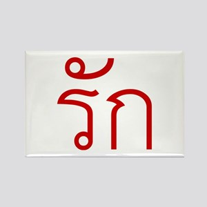 Love / Rak Thai Language Rectangle Magnet