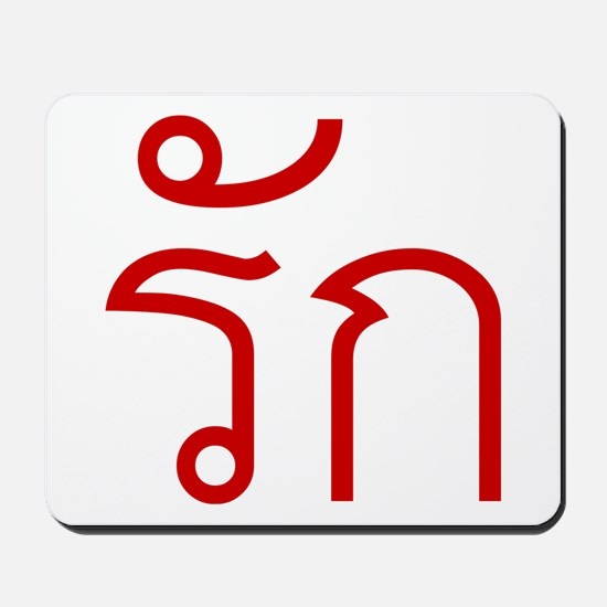 Love / Rak Thai Language Mousepad