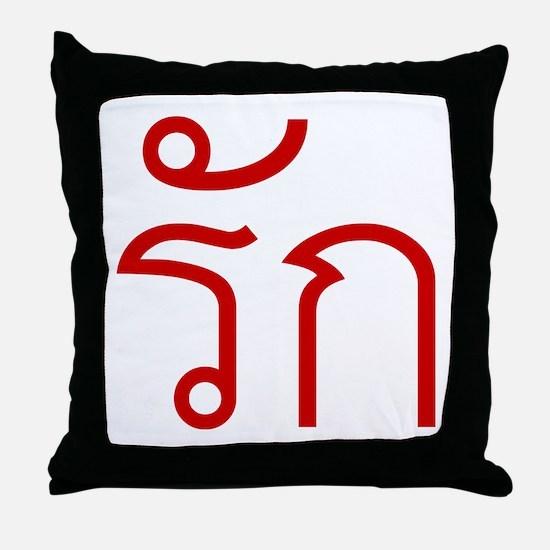 Love / Rak Thai Language Throw Pillow