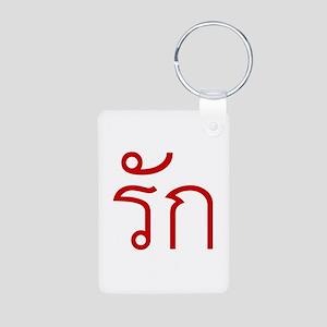 Love / Rak Thai Language Aluminum Photo Keychain