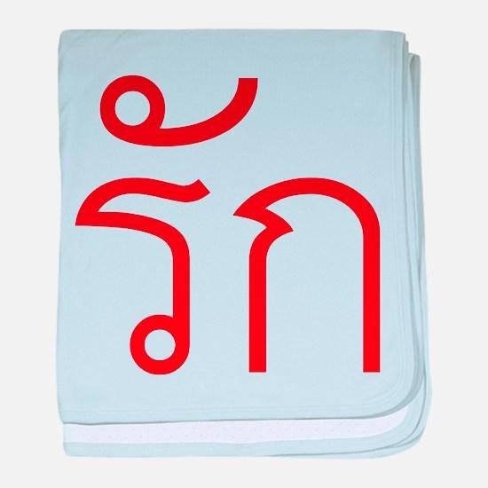 Love / Rak Thai Language baby blanket