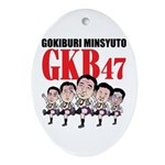 GKB47 Ornament (Oval)