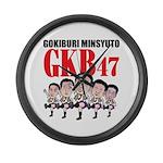 GKB47 Large Wall Clock