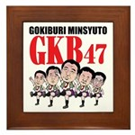 GKB47 Framed Tile