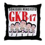 GKB47 Throw Pillow