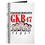 GKB47 Journal
