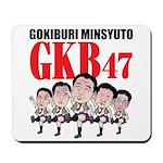 GKB47 Mousepad