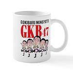 GKB47 Mug