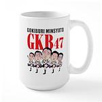 GKB47 Large Mug