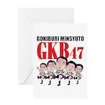GKB47 Greeting Card