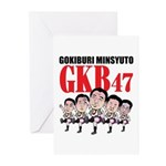 GKB47 Greeting Cards (Pk of 10)
