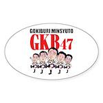 GKB47 Sticker (Oval)