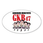 GKB47 Sticker (Oval 10 pk)