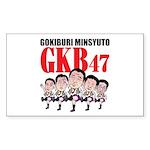 GKB47 Sticker (Rectangle 10 pk)