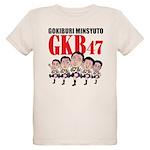 GKB47 Organic Kids T-Shirt