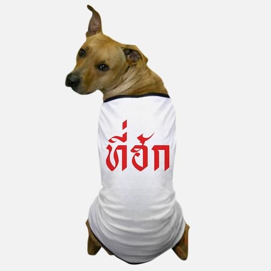 Tee-hak ~ My Love in Thai Isan Language Dog T-Shir