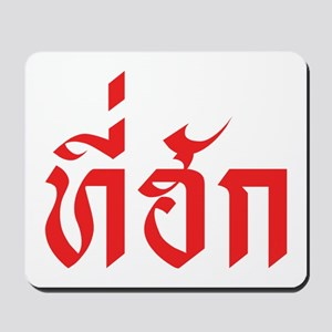 Tee-hak ~ My Love in Thai Isan Language Mousepad