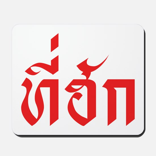 Tee-hak ~ My Love in Thai Isan Language Mousepad