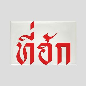 Tee-hak ~ My Love in Thai Isan Language Rectangle