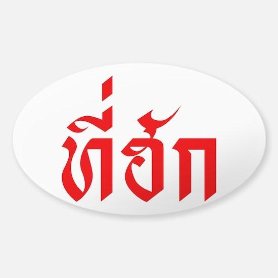 Tee-hak ~ My Love in Thai Isan Language Decal