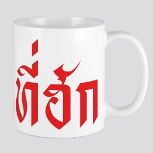 Tee-hak ~ My Love in Thai Isan Language Mug