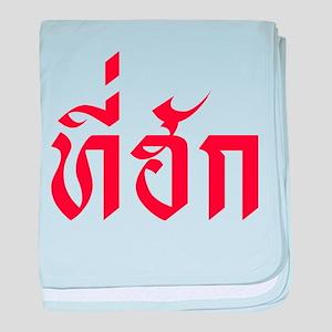 Tee-hak ~ My Love in Thai Isan Language baby blank