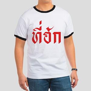 Tee-hak ~ My Love in Thai Isan Language Ringer T