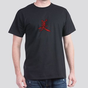 """Beautiful"" in Japanese Kanji Dark T-Shirt"