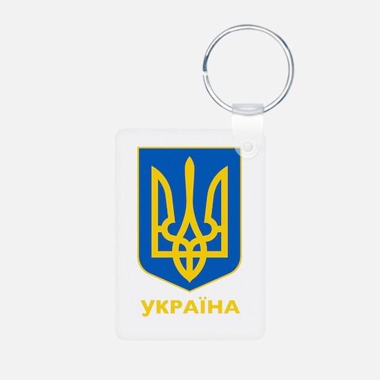 Ukraine name Keychains