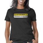 revnivyj1 Women's Classic T-Shirt
