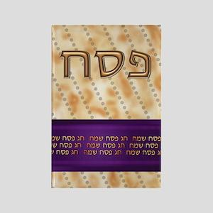 Happy Pasover, Hebrew Rectangle Magnet