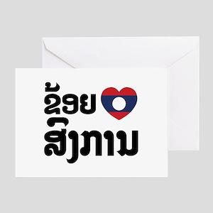 I Heart (Love) Songkan Greeting Card