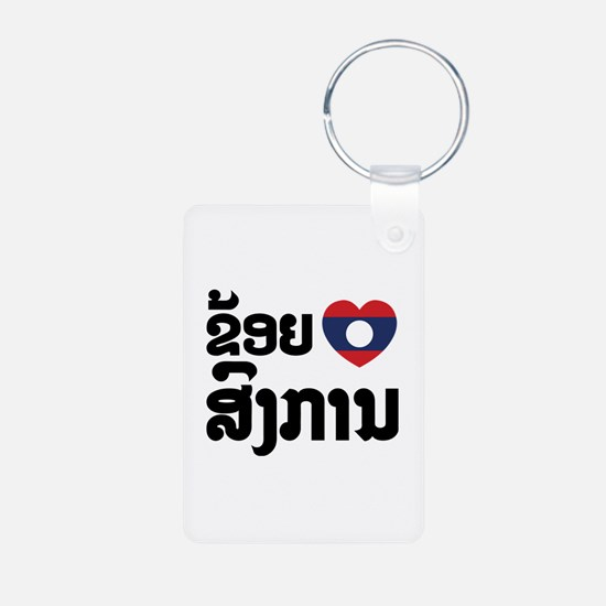 I Heart (Love) Songkan Keychains