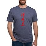 Tae Kwon Do Mens Tri-blend T-Shirts