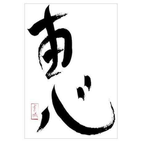 sc 1 st  CafePress & Japanese Kanji Wall Art - CafePress