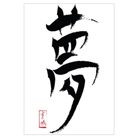 Dream Japanese Kanji Wall Art