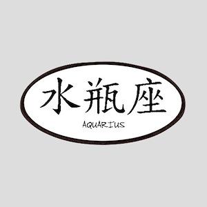 Aquarius Patches