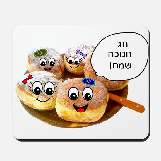 Chanukah Sameach Donuts Mousepad
